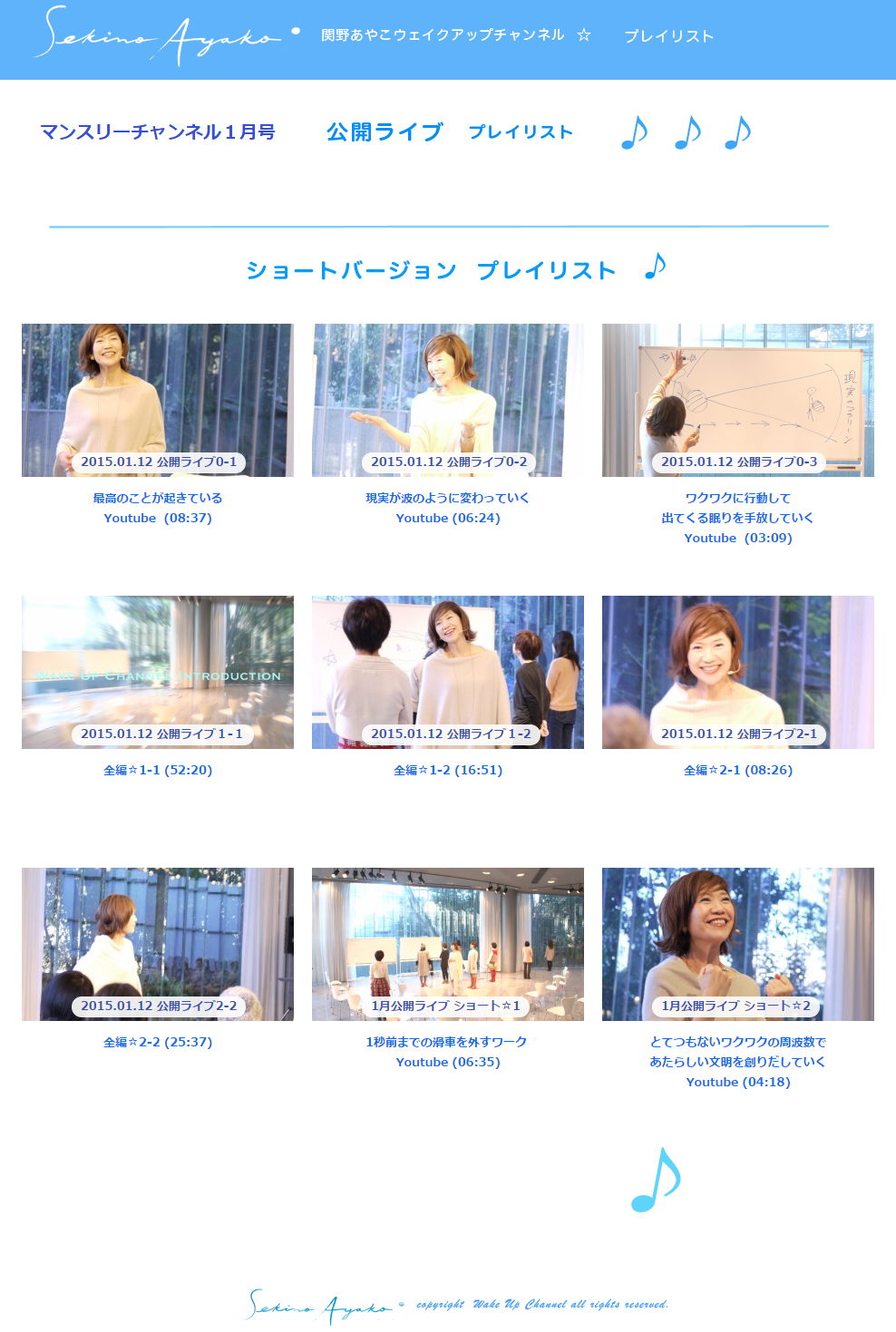 screencapture-sekinoayako-com-playlist-monthly-2015-01si3cu