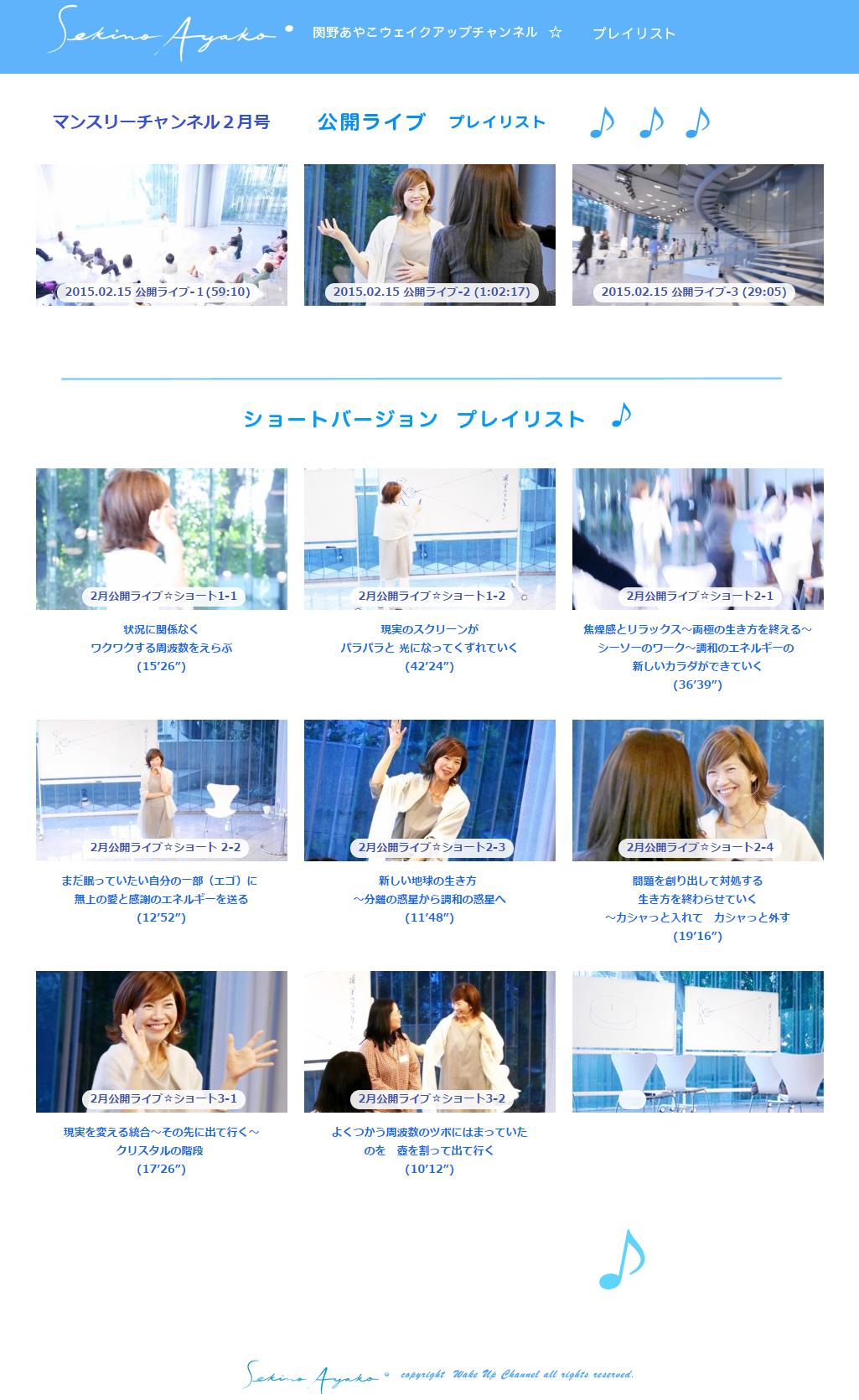 screencapture-sekinoayako-com-playlist-monthly-2015-02z2c4t