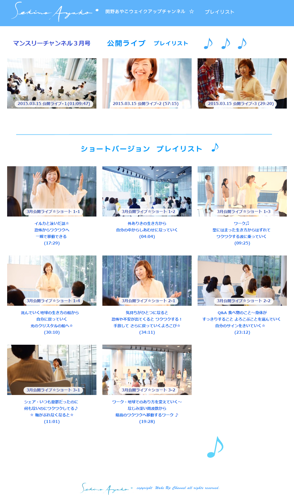 screencapture-sekinoayako-com-playlist-monthly-2015-03v5gay
