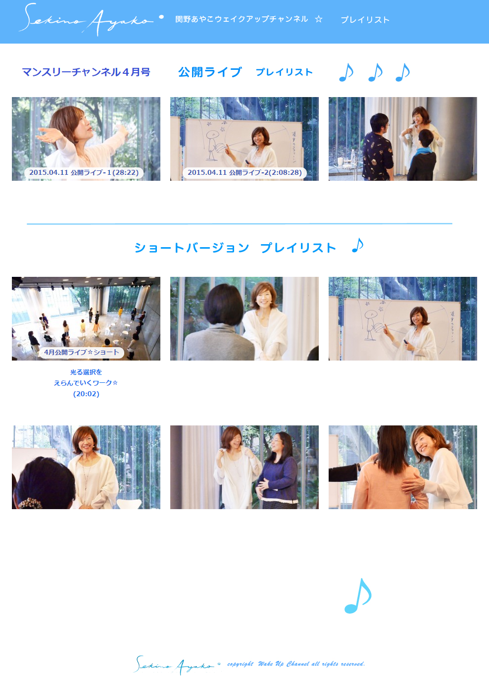 screencapture-sekinoayako-com-playlist-monthly-2015-04ux42p-1428926531139