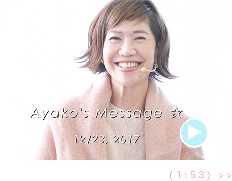 20171223 Ayako's Message☆